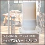 加湿器 HM-C610S専用 交換用カートリッジ 抗菌カートリッジ cado CT-C610