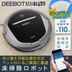 ロボット掃除機 お掃除ロボット DEEBOT ディーボット エコバックス 水拭き 乾拭きペットの毛 M81PRO 床用 スマホ連動 ECOVACS JAPAN DB3G 土日祝日発送