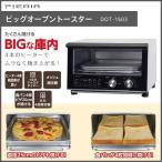 ビックオーブントースター 4枚焼き ピエリア ビッグオーブントースター 火力4段階切替 1200W 4枚焼き DOT-1503 オーブントースター ブラック アウトレット品