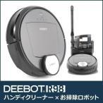ロボット掃除機 お掃除ロボット エコバックス マッピング ECOVACS ハンディクリーナー 拭き掃除 スマホ対応 DEEBOT R98 DR98