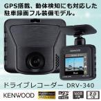 ドライブレコーダー GPS搭載 駐車監視録画対応 ドラレコ microSDHCカード付属 あおり運転対策 フルHD録画 動体検知 おすすめ KENWOOD DRV-340