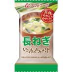 〔まとめ買い〕アマノフーズ いつものおみそ汁 長ねぎ 9g(フリーズドライ) 60個(1ケース)(同梱・代引不可)
