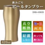 飲みごろ ビールタンブラー 420ml 真空断熱 保冷 ステンレス タンブラー 泡と冷たさにこだわり DSB-420GDゴールド