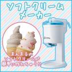 ソフトクリームメーカー アイスクリームメーカー 電動 くるクリーム ドウシシャ レシピ付 DOSHISHA DSC-18BL
