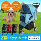 送料無料 ペットカート ドッグカート バギー お散歩 荷物置き付き 小型犬 中型犬 多頭用 EA-PETCT01レッド ブルー ネイビー ブラウン 予約販売