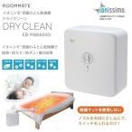 布団乾燥機 ふとん乾燥機 マット不要 くつ乾燥機 除菌 防カビ 防ダニ 脱臭効果 ROOMATE EB-RM5600 DRY CLEN ドライクリーン 送料無料
