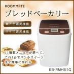 Yahoo!壱番館SHOPブレットベーカリー パン焼き機 ホームベーカリー 0.5斤 1斤 家庭用ベーカリー ROOMMATE EB-RMHB1G 米粉パン
