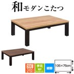 和モダンこたつ 長方形 長方形 洋室 和室 モダン テーブル ハロゲンヒーター 600W OTK EK-TWM105A