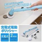 お風呂 掃除 電動 ブラシ バスポリッシャー コードレス 電動回転ブラシ お掃除ブラシ 充電式 簡単 マリン商事 EL-70242