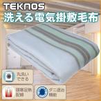 送料無料 掛け敷き毛布 190×130cm ダブルサイズ相当 洗える 掛け毛布 敷毛布 電気毛布 TEKNOS テクノス EM-706M