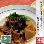 送料無料 蔵王爽清牛 すき焼き丼の具 2食セット 代引不可