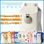 フリッジィズー 冷蔵庫 閉め忘れ 防止 グッズ 面白グッズ かわいい しゃべる キャラクター シロクマ ペンギン ブタ Fridgeezoo 24 ソリッドアライアンス FGZ-24