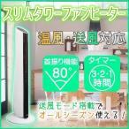 ランキング受賞 セラミックヒーター スリム TWINBIRD タワーファンヒーター温風 送...