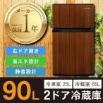 ショッピングD90 冷蔵庫 2ドア 90L 省エネ 静音 おしゃれ 冷凍庫 冷蔵庫 nexxion FR-D90M 木目 代引不可 同梱不可