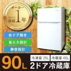 ショッピングD90 冷蔵庫 2ドア 一人暮らしに最適サイズ 新生活 ノンフロン 冷凍庫 冷蔵庫 nexxion ネクシオン ホワイト FR-D90W 代引不可 同梱不可