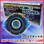 カースピーカー LEDイルミネーション REMIX レミックス FSN-L110 ブルー 10cm 最大入力100W コアキシャル 2WAYマウントスピーカー LED付