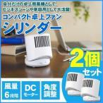 デスクファン ミニ扇風機 小型 扇風機 コンパクトファン シリンダー 卓上 USB 静音 FSQ-104U ホワイト  DCモーター 風量6段階調節 2個セット