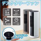 DOSHISHA CORPORATION デスクタワーファン FTT-301 WH