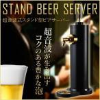 送料無料 スタンド型ビールサーバー GREEN HOUSE GH-BEERK-BKブラック GREEN HOUSE スタンド型ビールサーバー GH-BEERK-BK ブラック