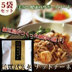 納豆麺 納豆パスタ ナットチーネ 5袋 グリーンパール納豆本舗 代引不可 送料無料