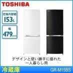 冷凍冷蔵庫 TOSHIBA 東芝 GR-M15BS 一人暮らし シェルホワイト ピュアブラック 代引不可 同梱不可