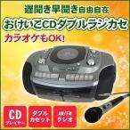 送料無料 CDラジカセ マイク付き ダブルカセット おけいこラジカセ 遅聞き・早聞き機能搭載 創和 CDラジカセ GW-7 グレー・レッド gw-7g