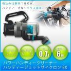 送料無料 パワーハンディークリーナー ハンディージェットサイクロンEX TWINBIRD ツインバード HC-EB51GY グレー