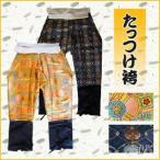 たっつけ袴 袴 金襴 橙 青 送料無料
