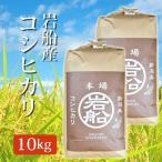 米 令和2年産 2020年度産 玄米 岩船産コシヒカリ こしひかり 10Kg (10キロ)  5kg×2袋 岩船産 コシヒカリ 代引不可 同梱不可