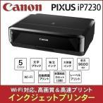 ショッピング年賀状 インクジェットプリンター A4 年賀状 キャノン 両面 5色 レーベル Wi-Fi CANON iP7230