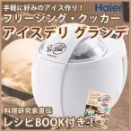 ショッピングアイスクリーム アイスクリームメーカー フリージングクッカー アイスデリ グランデ Haier JL-ICM1000A-Wホワイト