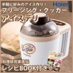 ショッピングアイスクリーム アイスクリームメーカー フリージングクッカー アイスデリ Haier JL-ICM710A-Wホワイト