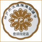 送料無料 神戸ビーフ すき焼き用 L-B-S055-5 K16-14-01代引不可 同梱不可