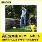 ケルヒャー 高圧洗浄機 ホームキット KARCHER K2HK 50/60Hz共用 ヘルツフリー