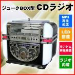 送料無料 ジュークBOX型 CDラジオ KBYL-08 ジュークボックス CDプレーヤー 専用リモコン付属