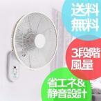送料無料 壁掛け扇風機 7枚羽根 首振り DCモーター扇風機 7枚羽根 DC扇風機 TEKOS テクノス KI-DC366 壁掛け式扇風機 壁掛け型扇風機