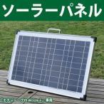 LB-200専用ソーラーパネル ポータブル 携帯 持ち運び 充電 バッテリー 非常用 電源 AC100V 家庭用 停電 災害 DEAR LIFE LBP-36