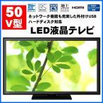 ショッピング液晶テレビ 送料無料 液晶テレビ 50V LED液晶テレビ 三菱 LCD-50ML7H LED ネットワーク機能 外付けハードディスク対応 代引不可