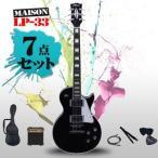 MAISON メイソン レスポールタイプ エレキギター 初心者入門7点セット アンプ付 LP-33 CS 代引不可
