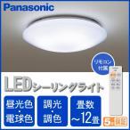送料無料 LEDシーリングライト Panasonic パナソニック LSEB1072 〜12畳 昼光色 電球色 リモコン付き 調光・調色 天井照明