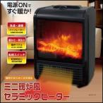 暖炉型 ミニセラミックヒーター 丸隆 MA-673