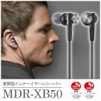 インナーイヤーヘッドフォン イヤホン SONY MDR-XB50-Bブラック