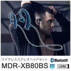 ワイヤレスヘッドフォン ワイヤレスイヤホン SONY ソニー mdr-xb80bs 密閉型 ワイヤレスヘッドセット 防水機能 SONY 送料無料