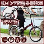ショッピング自転車 折りたたみ自転車 MG-CM20Eクラシックレッド 代引不可 送料無料