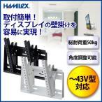 ショッピング液晶テレビ 液晶テレビ 壁掛け金具 ハヤミ工産 MH-453Bブラック