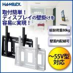 ショッピング液晶テレビ 液晶テレビ 壁掛け 金具 耐荷重 80kg 55v型対応 HAMILeX MH-651 ブラック ホワイト