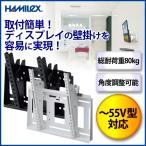 送料無料 液晶テレビ 壁掛け金具 ハヤミ工産 MH-653Bブラック