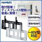 ショッピング液晶テレビ 液晶テレビ 壁掛け 金具 HAMILeX 耐荷重 80kg 85V型対応 MH-851 ブラック ホワイト