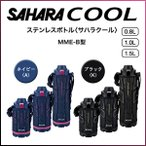 ステンレスボトルクール 0.8L SAHARA COOL サハラクール 水筒 携帯用ボトル TIGER MME-B080 ネイビー ブラック