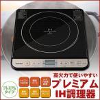 送料無料 卓上型IH調理器 TOSHIBA MR-Z30J-Kブラック